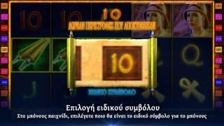 Game Chest BLUE Multi-Game™ Treasures Of Cairo™ (Greek) By WMS Gaming