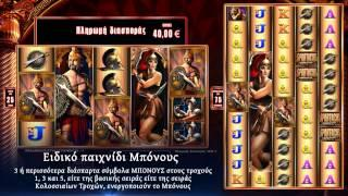 Game Chest BLUE Multi-Game™ Spartacus Gladiator Of Rome™ (Greek) By WMS