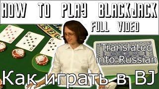 Как играть в Блэкджек - Russian translation of How To Play Blackjack