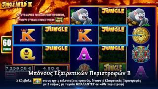 Game Chest BLUE Multi-Game™ Jungle Wild II™ (Greek) By WMS Gaming
